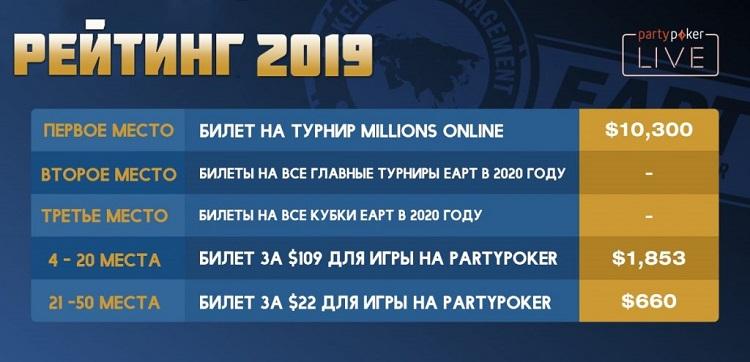 EAPT 2019