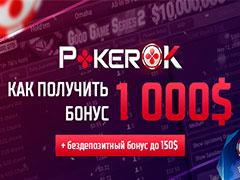 Как получить бонус 1 000$ на PokerOK