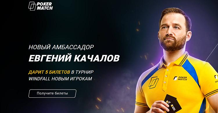 Евгений Качалов 2019