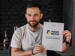 Евгений Качалов стал новым амбассадором PokerMatch