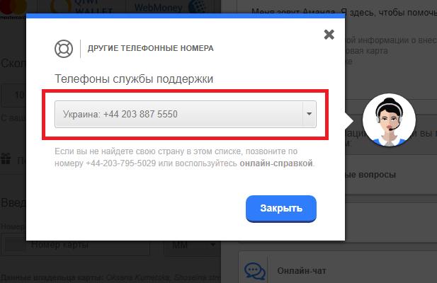Телефон сапорту 888 покер для Росії, України, Білорусі