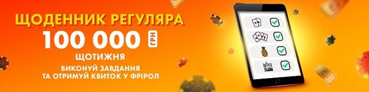 100 000 гривень на PokerMatch