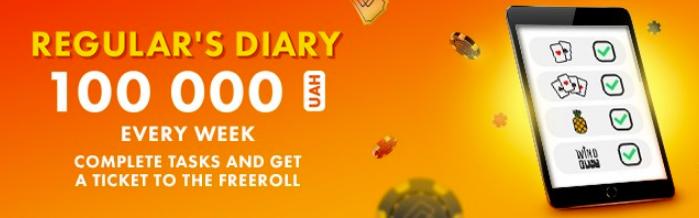 100 000 UAH at PokerMatch
