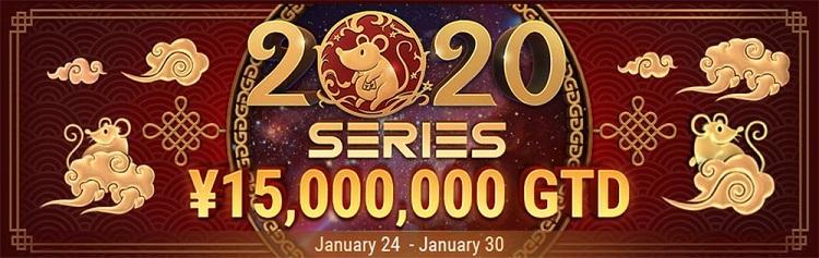 2020 Series