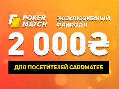 В эту субботу на PokerMatch пройдет Cardmates Cup с удвоенной гарантией