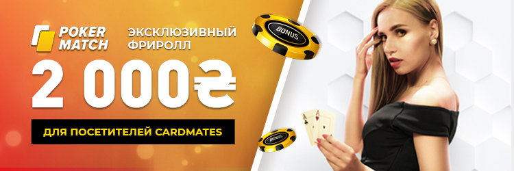 Фриролл от Cardmates PokerMatch 2020