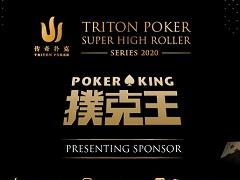 PokerKing стал титульным спонсором Triton Poker в 2020 году