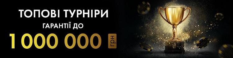PokerMatch турніри до 1 000 000 гривень