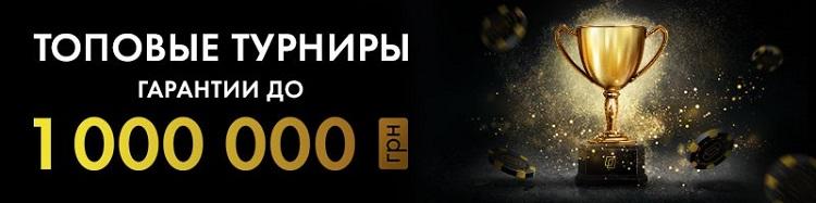 На PokerMatch новые турниры  до 1 000 000 гривен