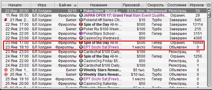 Лобби ПокерСтарс