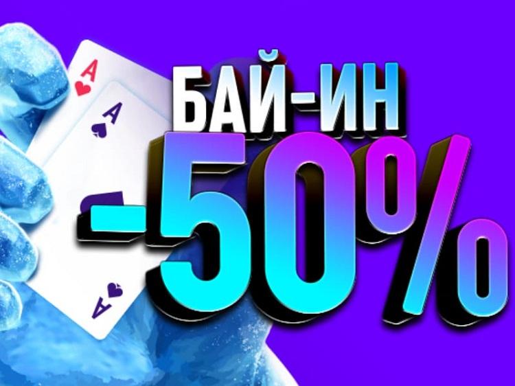 ПокерДом 2020