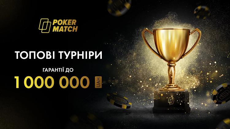 PokerMatch турніри