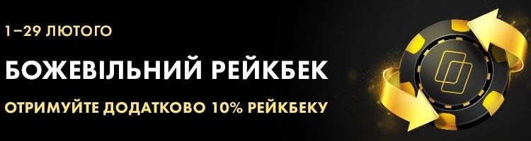 Божевільний рейкбек на PokerMatch