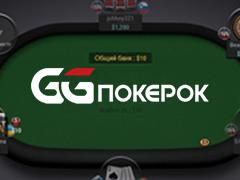 GGPokerOK добавили в лобби новые турниры с низкими бай-инами