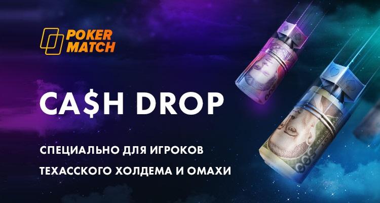 Cash Drop на PokerMatch