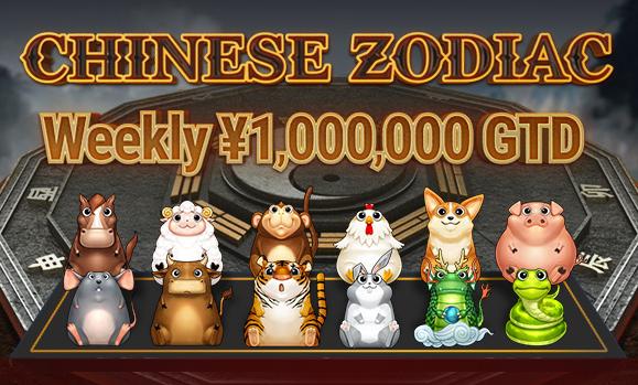 Chinese Zodiac Series