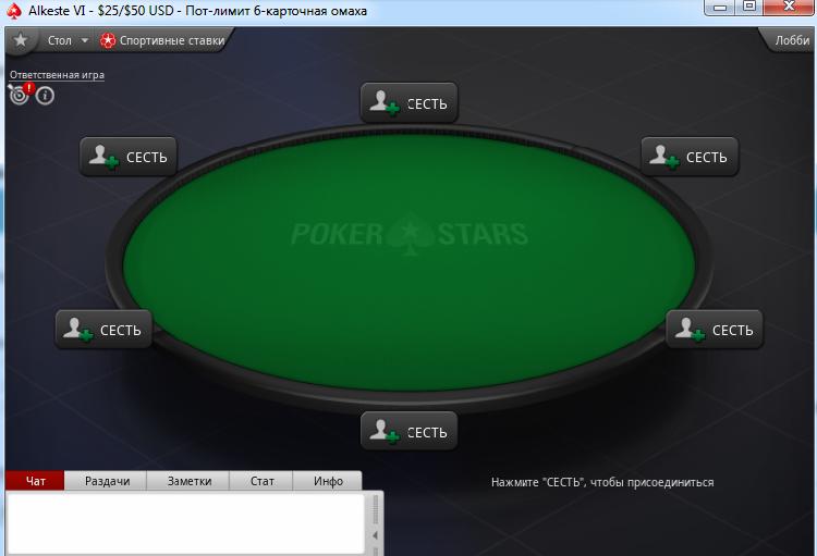 6-карточная Омаха на PokerStars