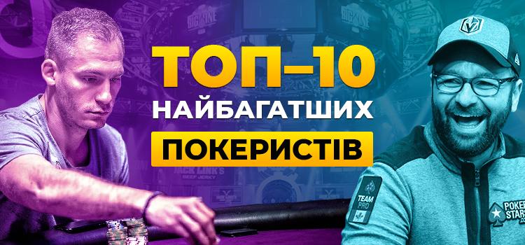 топ-10 найбагатших покеристів