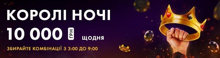 Королі ночі на PokerMatch