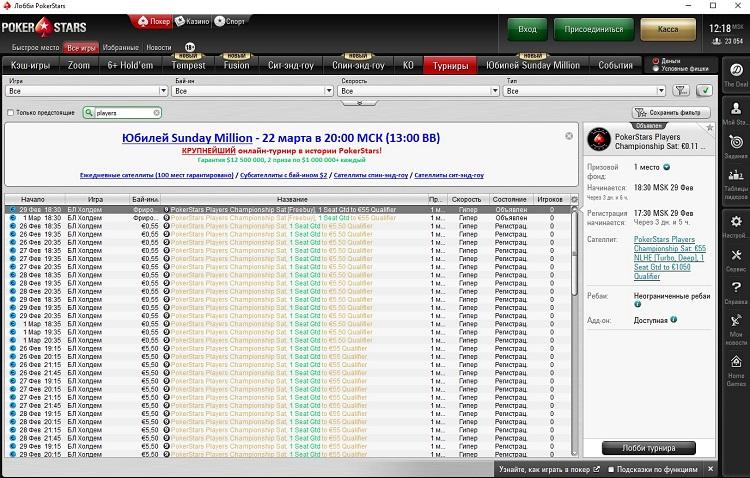 PSPC на PokerStars