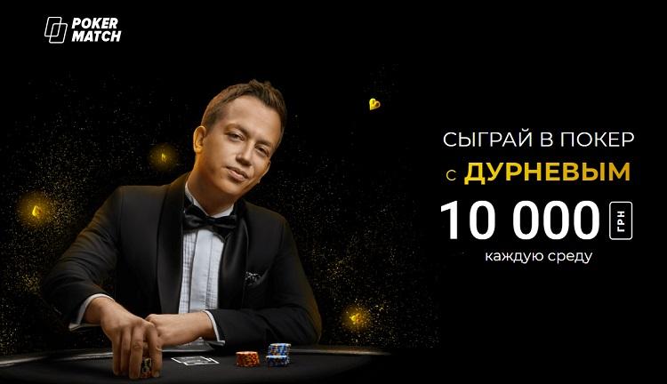 Алексей Дурнев на PokerMatch