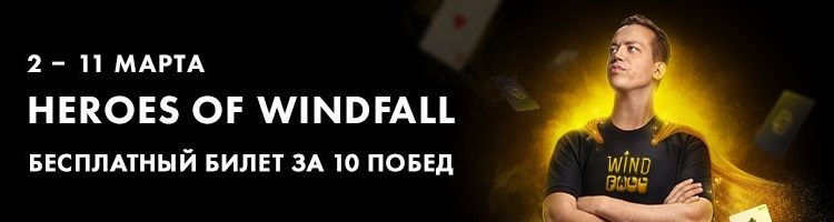 Heroes of Windfall