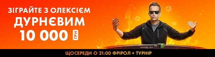 Олексій Дурнєв на PokerMatch