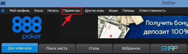 Лобі 888покер