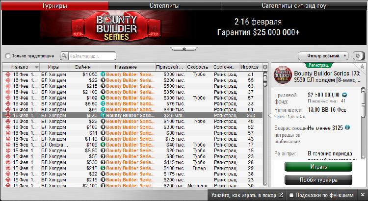Bounty Builder на PokerStars