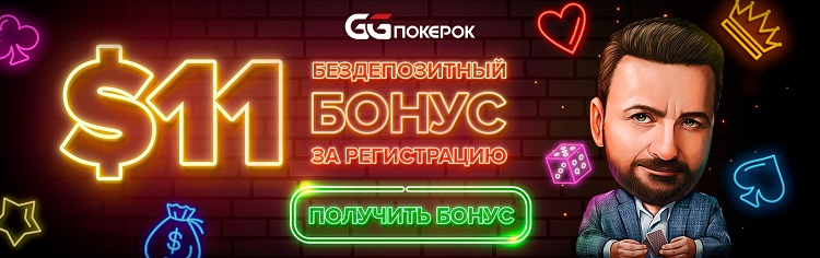 Бездеп от GGPokerOK