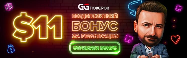 GGпокерок 2020