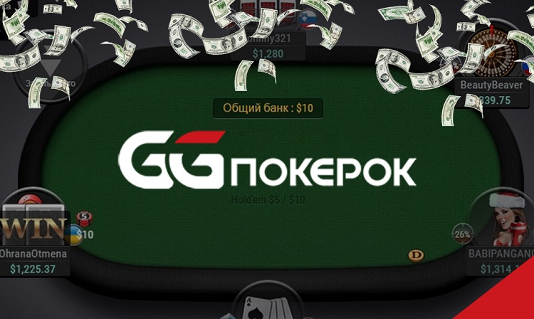 GGPokerOK 2020
