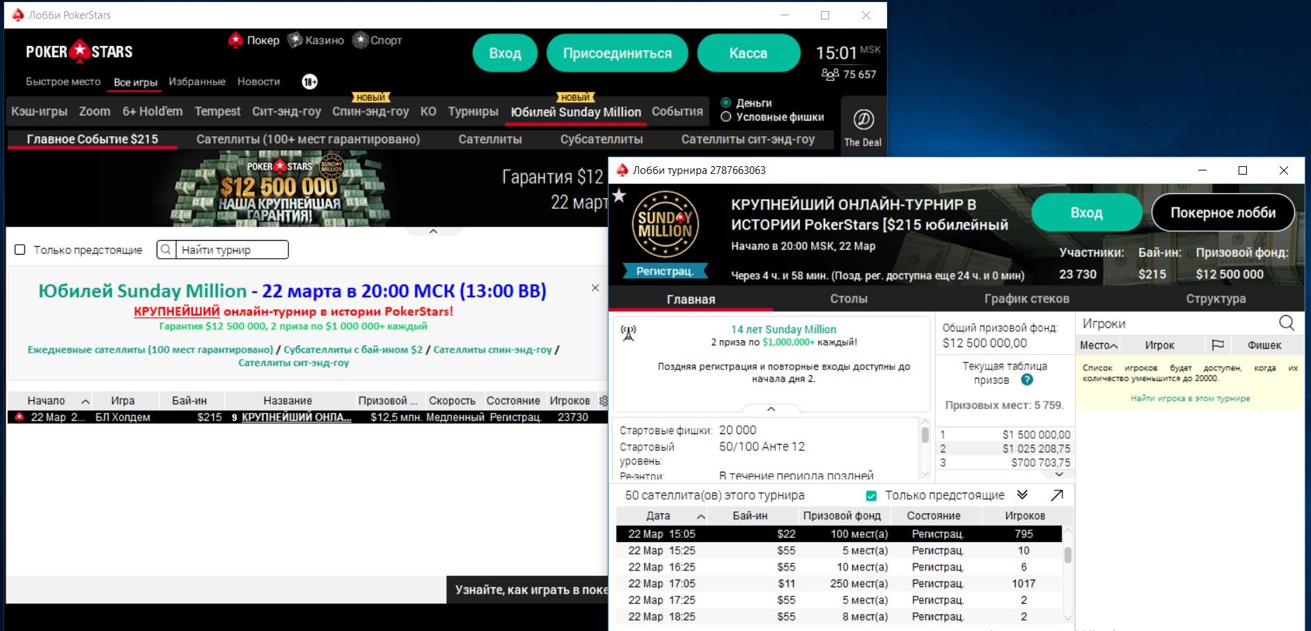 Sunday Million в лобби ПокерСтарс 2020