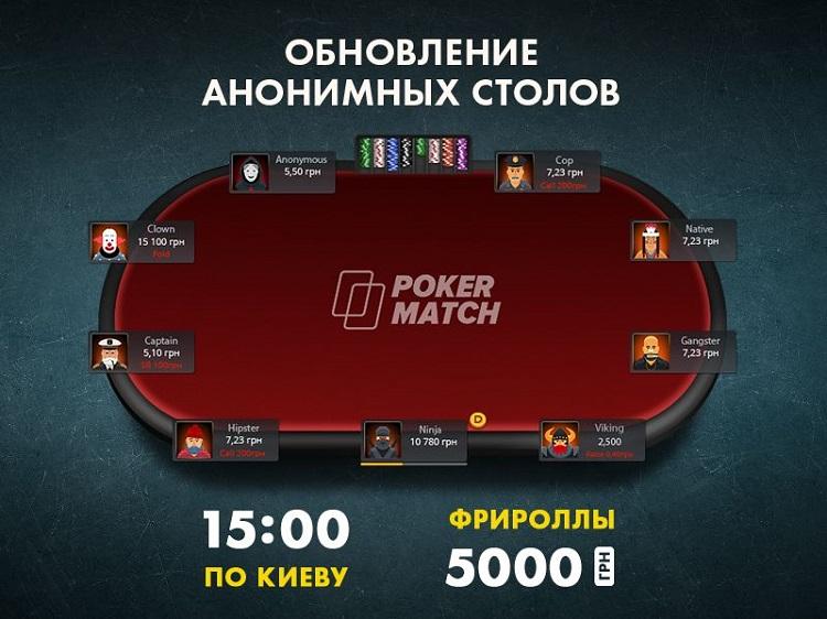 Новые анонимные столы на ПокерМатч