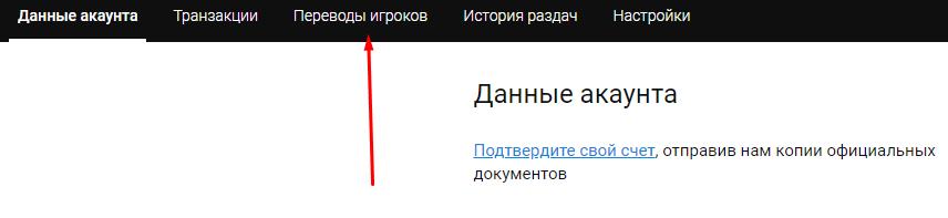 Данні акаунту