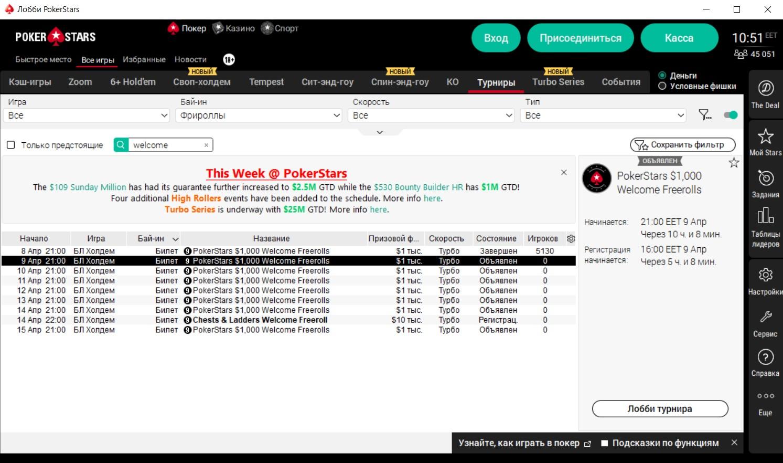 PokerStars Welcome Freerolls 2020