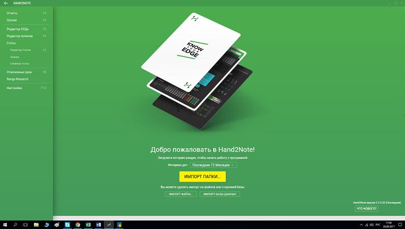 Hand2Note інтерфейс