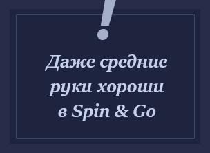 Средние руки в Spin&Go