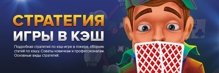 Покерная стратегия в кэш-игре