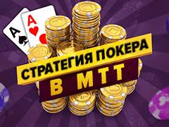 Стратегия покера в МТТ