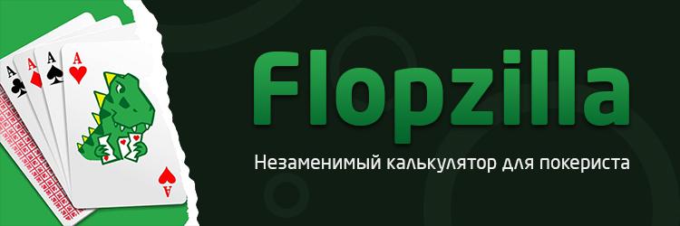 Flopzilla − профессиональный инструмент покериста