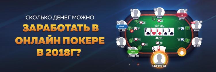 Заработок в онлайн-покере в 2018 году