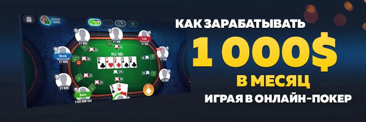 Прибыль в онлайн-покере