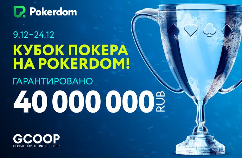 GCOOP на ПокерДом