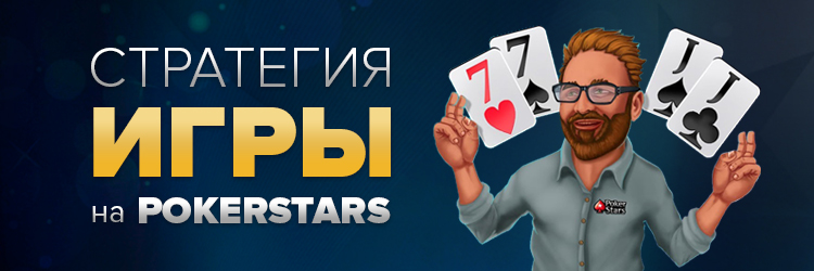 Стратегия Покерстарс