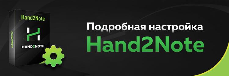 Налаштування Hand2Note