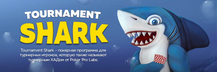 Обзор Tournament Shark