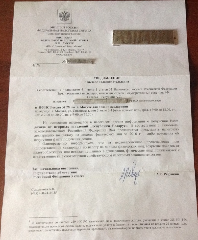 Письмо из ФНС