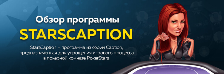 Обзор StarsCaption