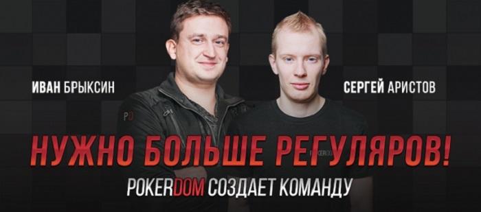 старая команда ПокерДом